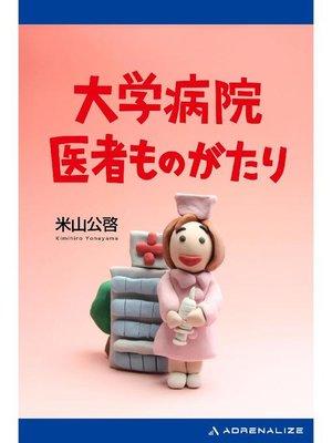 cover image of 大学病院医者ものがたり: 本編