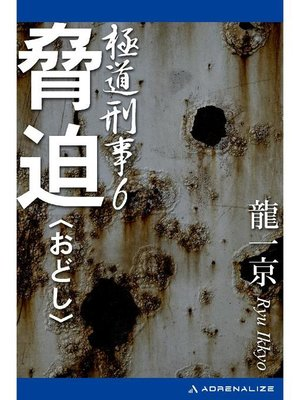 cover image of 極道刑事(6) 脅迫(おどし): 本編