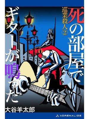 cover image of 巡業殺人(2) 死の部屋でギターが鳴った: 本編