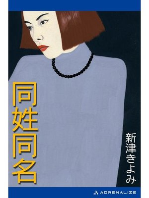 cover image of 同姓同名: 本編