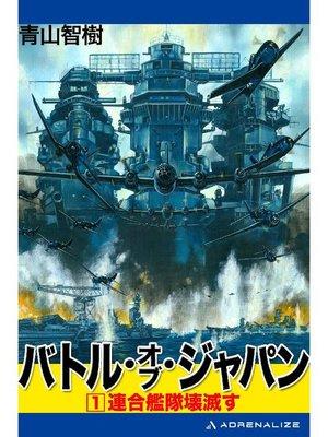 cover image of バトル・オブ・ジャパン(1): 本編
