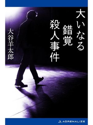 cover image of 大いなる錯覚殺人事件: 本編
