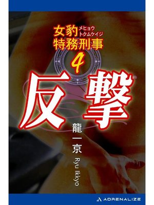 cover image of 女豹特務刑事(4) 反撃: 本編