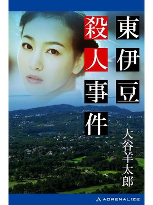 cover image of 東伊豆殺人事件: 本編