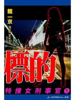 cover image of 特捜女刑事官(5) 標的: 本編