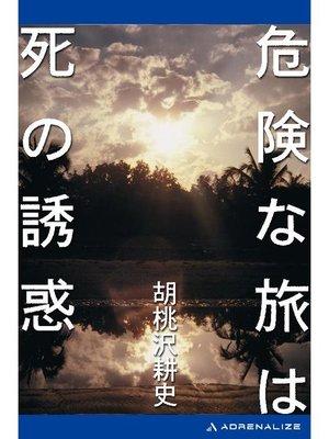 cover image of 危険な旅は死の誘惑: 本編