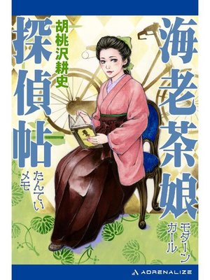 cover image of 海老茶娘探偵帖: 本編