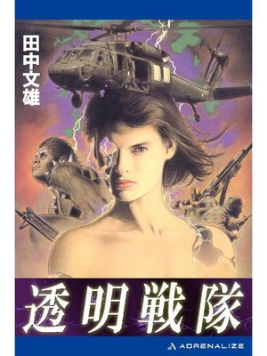 cover image of 透明戦隊: 本編