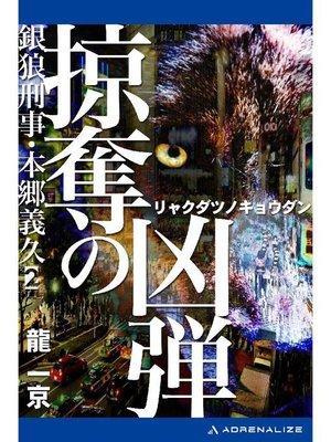 cover image of 銀狼(ウルフ)刑事・本郷義久(2) 掠奪の凶弾: 本編