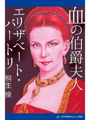 cover image of 血の伯爵夫人 エリザベート・バートリ: 本編