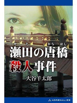 cover image of 瀬田の唐橋殺人事件: 本編