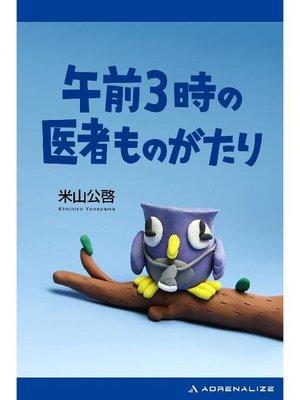 cover image of 午前3時の医者ものがたり: 本編
