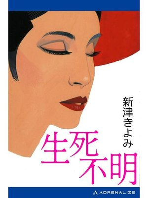 cover image of 生死不明: 本編