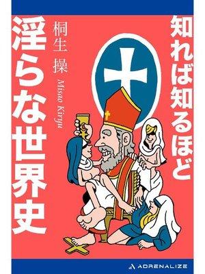cover image of 知れば知るほど淫らな世界史: 本編