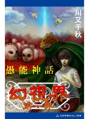 cover image of 幻視界 第一界 愚能神話: 本編