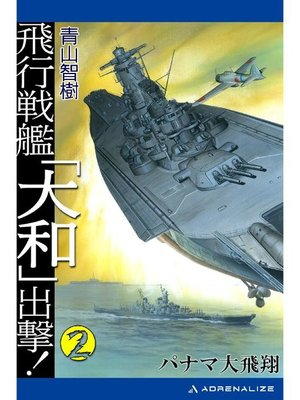 cover image of 飛行戦艦「大和」出撃!(2): 本編