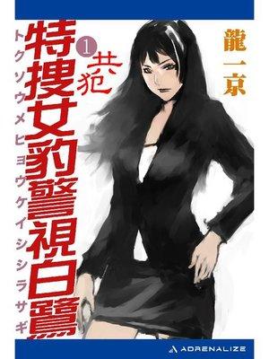 cover image of 特捜女豹警視白鷺(1) 共犯: 本編