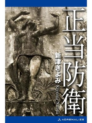 cover image of 正当防衛: 本編