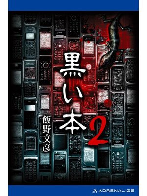 cover image of 黒い本2: 本編