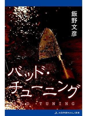 cover image of バッド・チューニング: 本編