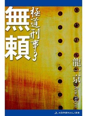 cover image of 極道刑事(3) 無頼: 本編