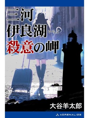 cover image of 三河伊良湖殺意の岬: 本編