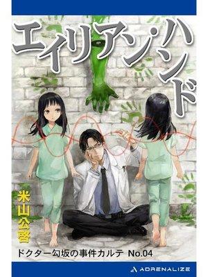 cover image of ドクター勾坂の事件カルテ(4)エイリアン・ハンド: 本編