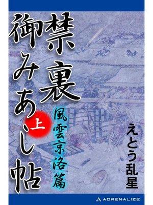 cover image of 禁裏御みあし帖 (上): 本編