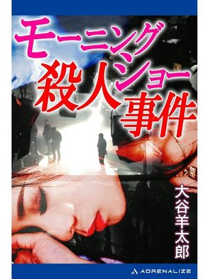 cover image of モーニングショー殺人事件: 本編