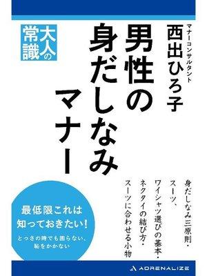 cover image of 男性の身だしなみマナー: 本編