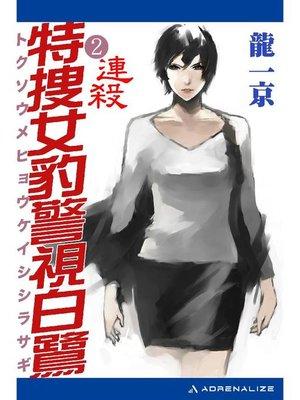 cover image of 特捜女豹警視白鷺(2) 連殺: 本編