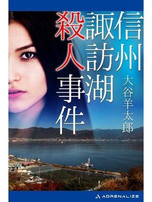 cover image of 信州諏訪湖殺人事件: 本編