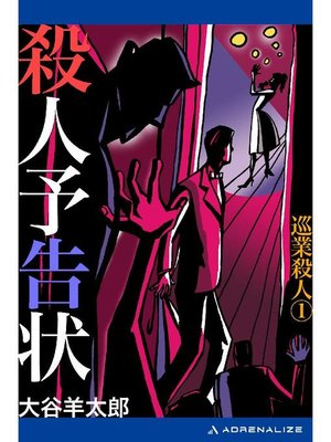 cover image of 巡業殺人(1) 殺人予告状: 本編
