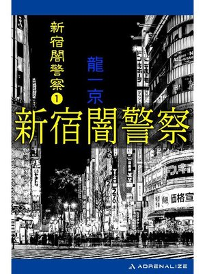 cover image of 新宿闇警察(1): 本編