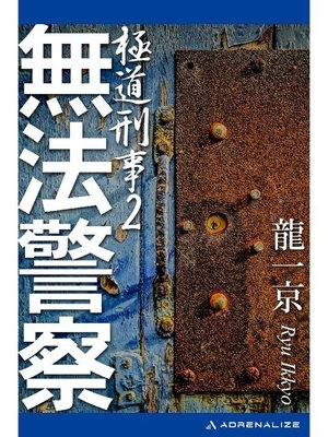 cover image of 極道刑事(2) 無法警察: 本編