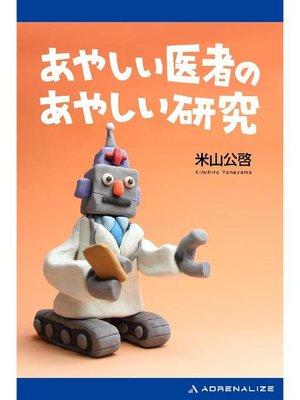 cover image of あやしい医者のあやしい研究: 本編