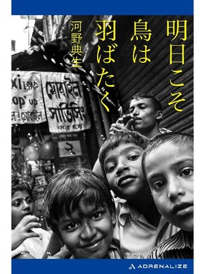 cover image of 明日こそ鳥は羽ばたく: 本編