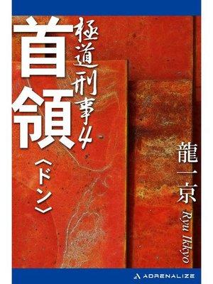 cover image of 極道刑事(4) 首領(ドン): 本編