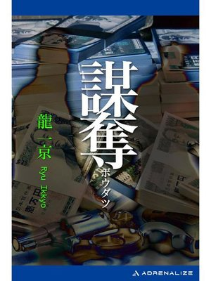 cover image of 謀奪: 本編