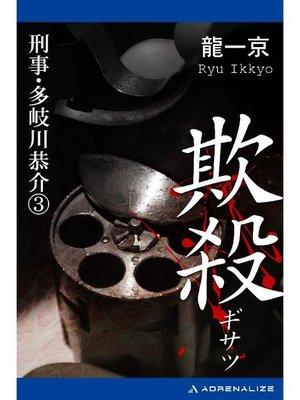 cover image of 刑事・多岐川恭介(3) 欺殺(ぎさつ): 本編