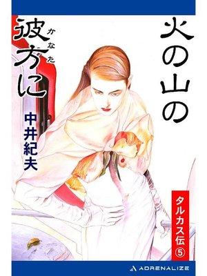 cover image of タルカス伝(5) 火の山の彼方に: 本編
