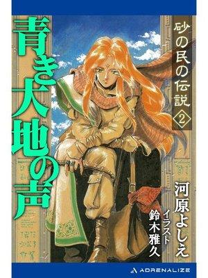cover image of 砂の民の伝説(2)青き大地の声: 本編