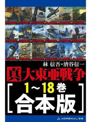 cover image of 【合本版】真・大東亜戦争: 本編