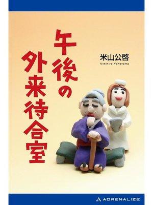 cover image of 午後の外来待合室: 本編