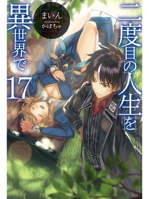 cover image of 二度目の人生を異世界で17: 本編