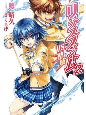 cover image of リップスファントム2 VS聖域: 本編
