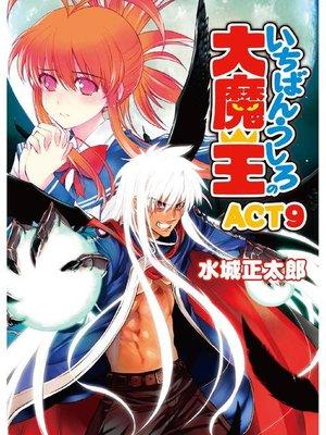 cover image of いちばんうしろの大魔王ACT9: 本編