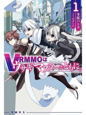 cover image of VRMMOはウサギマフラーとともに。: 1