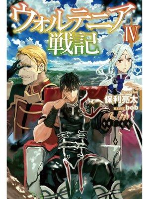 cover image of ウォルテニア戦記IV: 本編