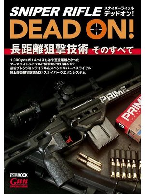 cover image of スナイパーライフル デッドオン!: 本編